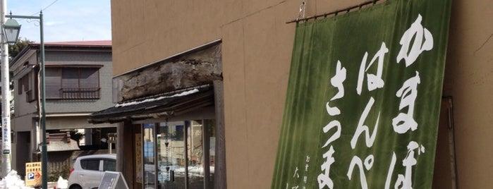 井上蒲鉾店 is one of Posti che sono piaciuti a osam.