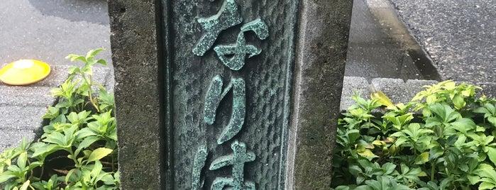稲荷橋 is one of Gespeicherte Orte von Yusuke.