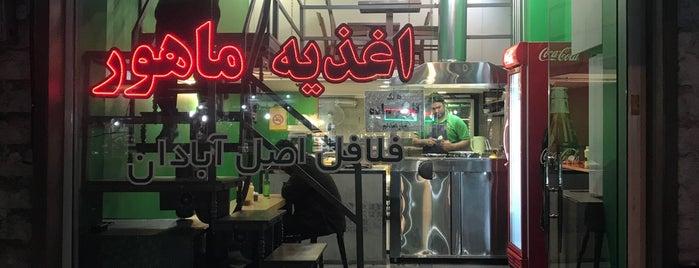 Mahoor Café (كافه ماهور ) is one of Travelsbymary: сохраненные места.