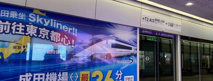 Taoyuan Airport MRT (A13) Airport Terminal 2 is one of 高井'ın Beğendiği Mekanlar.