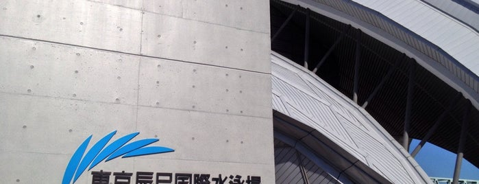 Tokyo Tatsumi International Swimming Center is one of Lieux qui ont plu à Shinya.
