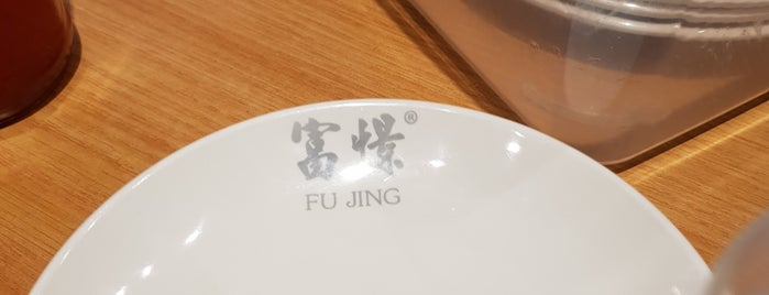 富憬點心火鍋餐店 Fujing Dim Sum & Steamboat is one of Near Home.