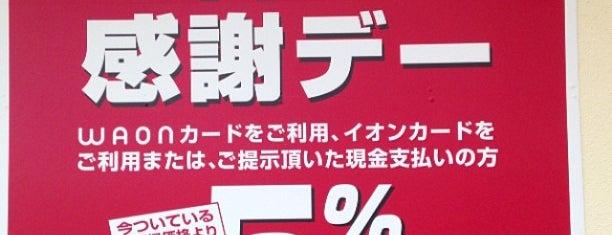 ザ・ビッグ 上田中央店 is one of おとうぽんさんのお気に入りスポット.