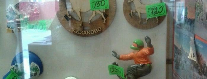 Сувенирная лавка is one of Tempat yang Disukai Vlad.