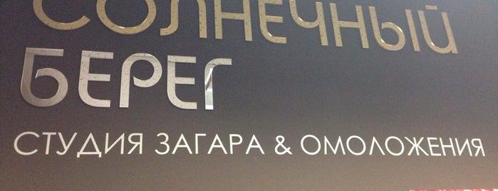 Солнечный Берег is one of My Obninsk.