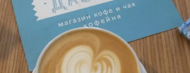 Double B Coffee & Tea is one of Культурное чревоугодие и прогрессирующий гедонизм.