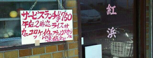 キッチン 紅浜 is one of Hide'nin Kaydettiği Mekanlar.