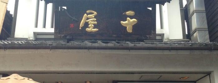 日田まぶし 千屋 is one of Tokyo.
