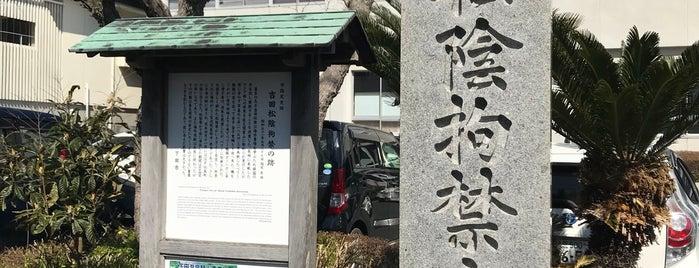 吉田松陰拘禁之跡 is one of 伊豆.