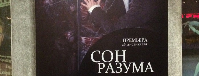 Московский губернский театр is one of Posti che sono piaciuti a Karina.
