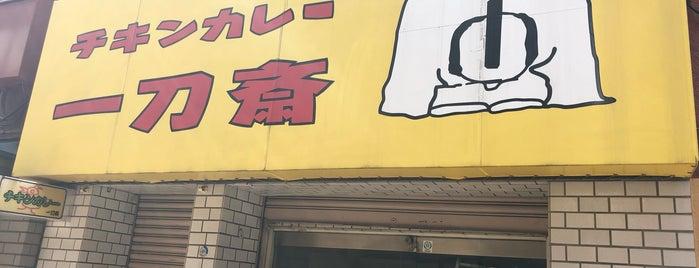 チキンカレー 一刀斎 is one of Nimoさんのお気に入りスポット.