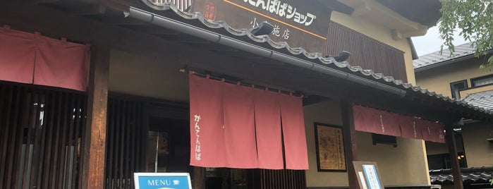かんてんぱぱショップ 小布施店 is one of Tempat yang Disukai Masahiro.