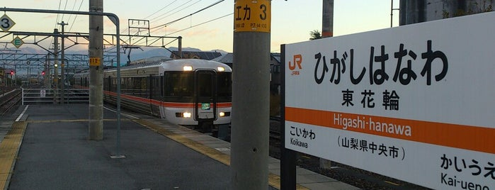 東花輪駅 is one of JR 고신에쓰지방역 (JR 甲信越地方の駅).