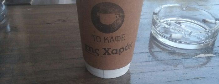Το Καφέ της Χαράς is one of Athènes II Grèce 🇬🇷.