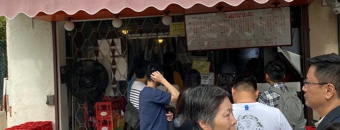 世記咖啡氹仔外賣店 is one of Lugares favoritos de SV.