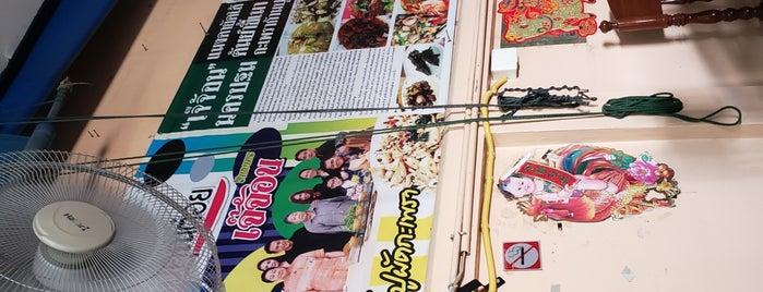 ร้านอาหารเจ้จ้อน is one of Nakhon Pathom.