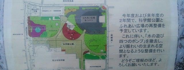 科学館公園 is one of 重田'ın Kaydettiği Mekanlar.