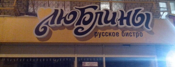 Люблины is one of Tempat yang Disimpan Екатерина.