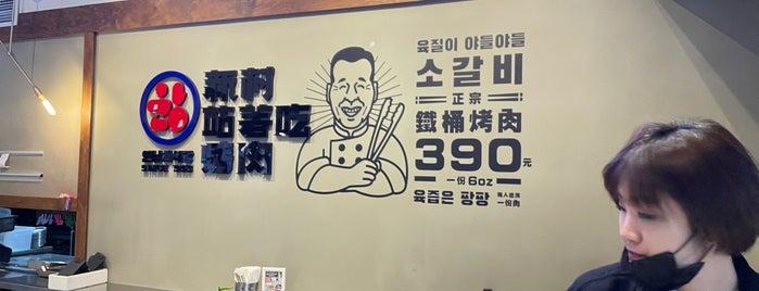 新村 站著吃燒肉 is one of Taipei II.