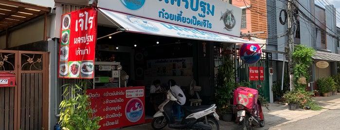 เจ๊ไรนครปฐม is one of เชียงใหม่_5_noodle.