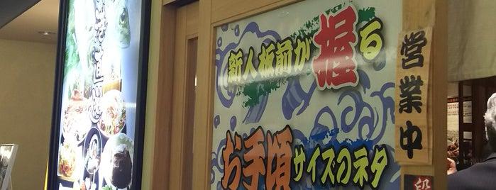 沼津魚がし鮨 is one of FAVORITE PLACE.
