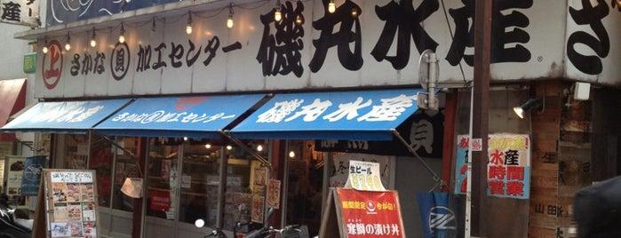 磯丸水産 町田店 is one of Daisukeeさんのお気に入りスポット.
