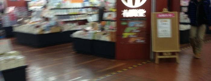 Yurindo is one of TENRO-IN BOOK STORES.