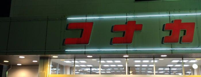 紳士服コナカ 志木店 is one of 東上線方面.