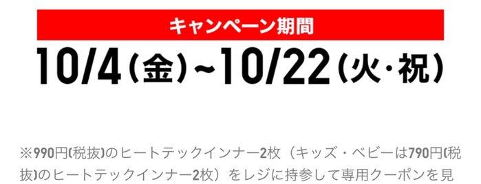 UNIQLO is one of Shinagawa・Sengakuji.