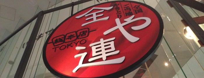 全や連総本店 東京 is one of 課題店.