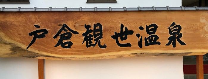 戸倉観世温泉 is one of 温泉&お風呂リスト.