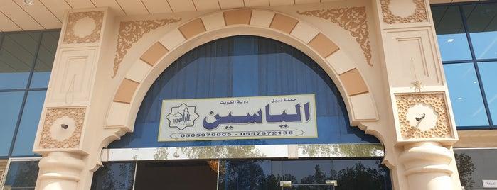 حملة نبيل الياسين - دولة الكويت is one of Mohammadさんのお気に入りスポット.