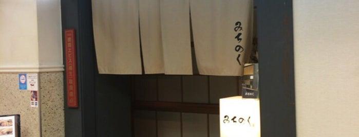 みちのく is one of 2さんの保存済みスポット.