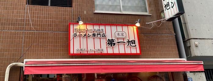 本家 第一旭 is one of 東京ココに行く! Vol.42.