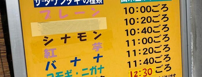 さよこの店 is one of Japan.