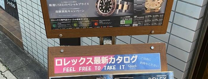 Quark 上野本店 is one of Tokyo.