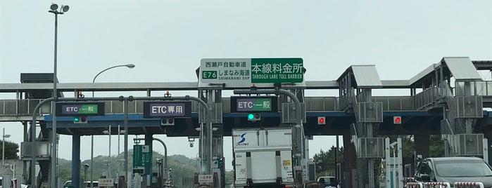 向島本線料金所 is one of 西瀬戸自動車道(しまなみ海道).
