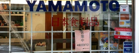 Tienda Yamamoto 山本食料品店 is one of TODO.