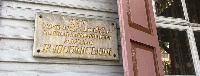 Чернігівський літературно-меморіальний музей-заповідник Михайла Коцюбинського is one of Чернигов.