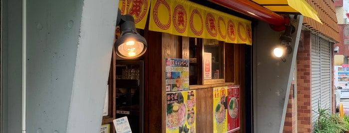 らあめん英 下高井戸店 is one of Lugares favoritos de ジャック.