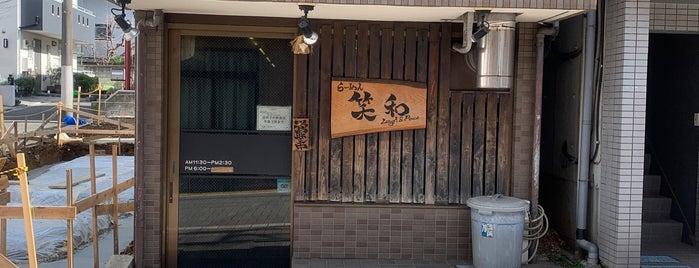 らーめん笑和 is one of Lugares favoritos de ジャック.
