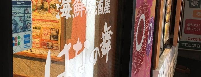 はなの舞 八幡山駅前店 is one of Lugares favoritos de ジャック.
