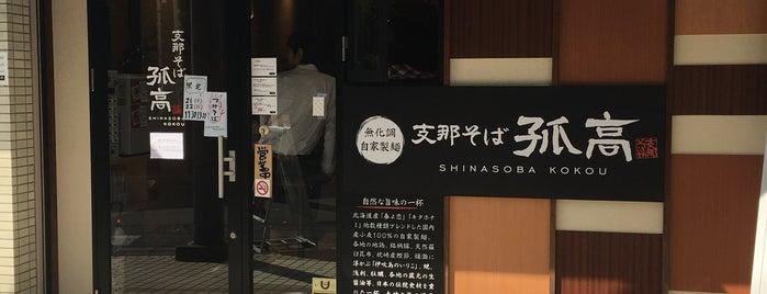 支那そば 孤高 is one of Lugares favoritos de ジャック.