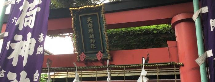 天白稲荷神社 is one of Posti che sono piaciuti a ジャック.