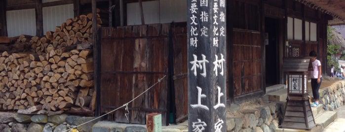 五箇山合掌造り 村上家 is one of ジャック : понравившиеся места.