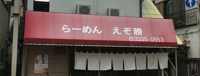 ラーメン えぞ勝 is one of Lugares favoritos de ジャック.