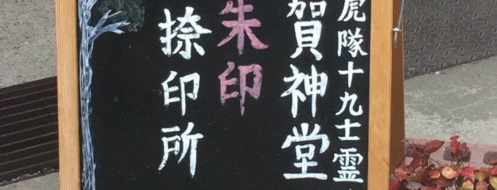宇賀神堂 is one of Lugares favoritos de ジャック.