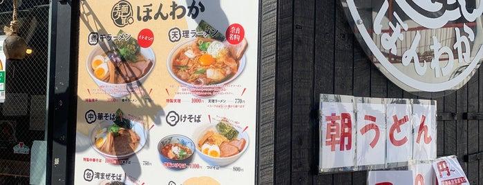 麺旨のほんわか is one of Lugares favoritos de ジャック.