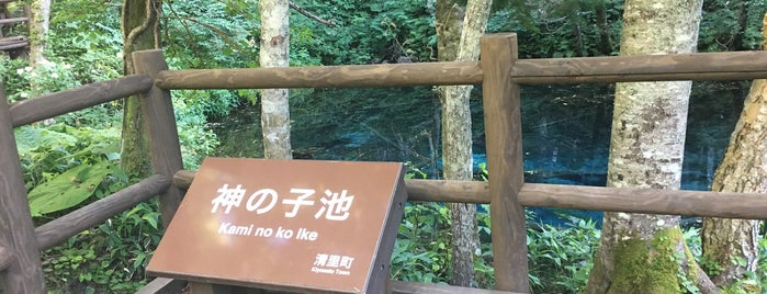 神の子池 is one of ジャック'ın Beğendiği Mekanlar.