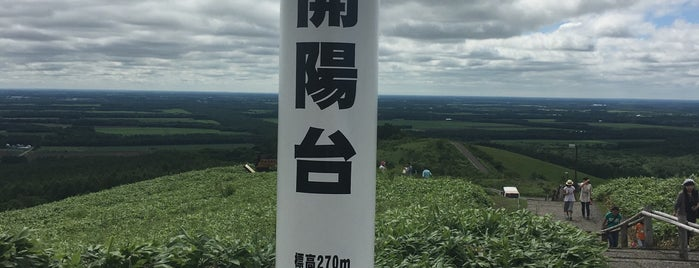 開陽台 is one of ジャック'ın Beğendiği Mekanlar.